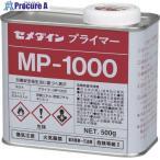 セメダイン プライマーMP1000 500g SM−269 SM-269 ▼447-5194 セメダイン(株)
