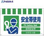 グリーンクロス 4ヶ国語入りタンカン標識ワイド 安全帯使用 NTW4L-16 ▼764-8634 (株)グリーンクロス