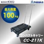 【予約注文】【送料無料】nansin ナンシン コンパクトキャリー CC-211K [K] 樹脂/運搬車/台車【代引決済不可】