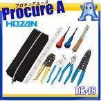 【あすつく】【送料無料】HOZAN/ホーザン 電気工事士技能試験工具セット DK-18 まとめて揃う工具セット♪
