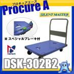 予約注文 台車 ナンシン nansin サイレントマスター ハンドル固定式 樹脂微音運搬車 フットブレーキ付 DSK-302B2 300kg 青