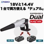 【送料無料】Panasonic/パナソニック EZ37A1 14.4V/18V 充電ブロワ デュアル(Dual)  ※本体のみ(電池・充電器は別売です。)