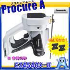 【あすつく】【送料無料】Panasonic/パナソニック EZ4540X-B 充電全ネジカッター ※本体のみ(充電器・電池別売)