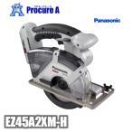【数量限定特価】【在庫品】Panasonic/パナソニック EZ45A2XM-H(グレー) 充電パワーカッター Dual(デュアル) ※金工刃付