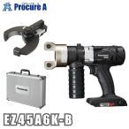電池EZ9L54+充電器EZ0L81付 ケーブルカッター 電動 充電式 パナソニック  EZ45A6K-B 黒 充電ケーブルカッター セット