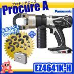 【あすつく】【送料無料】Panasonic/パナソニック EZ4641K-H (グレー)  充電圧着器 14.4V