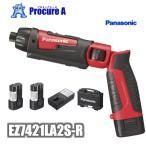 【数量限定特価】【電池2個付き】【あすつく】Panasonic/パナソニック EZ7421LA2S-R (赤・レッド) 7.2V 充電スティックドリルドライバー