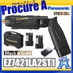 【あすつく】【数量限定特価】Panasonic/パナソニック EZ7421LA2ST1 (ブラック&ゴールド) 7.2V 充電スティックドリルドライバー