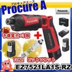 【あすつく】【電池2個付】 Panasonic/パナソニック  EZ7521LA1S-R (赤・レッド) 充電スティックインパクトドライバー 7.2V