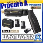 【あすつく】【プレミアムモデル】Panasonic/パナソニック EZ7521LA2ST2 (ブラック&ゴールド) 7.2V 充電スティックインパクトドライバー
