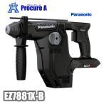 【新発売!】Panasonic/パナソニック EZ7881X-B 充電ハンマードリル ※本体のみ※