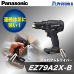【あすつく】【送料無料】Panasonic/パナソニック EZ79A2X-B(ブラック・黒)  充電振動ドリル&ドライバー  デュアル(Dual)