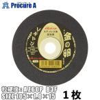 レヂトン 切断砥石 金の卵  1枚 105×1.0×15 ステンレス 金属用粒硬度:AZ60P B3F