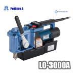 【送料無料】 日東工器 アトラエース  LO-3000A  /374-1532/磁気ボール盤(アトラミニエース低丈型)/