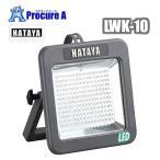 【あすつく】【送料無料】ハタヤリミテッド 充電式LEDケイ・ライト(LEDライト) LWK-10(LWK10) 専用ACアダプター付  白色LED180個搭載(10W)
