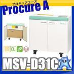 明光商会 MSシュレッダー 業務用 MSV-D31C 代引決済不可 搬入設置ご希望のお客様にも無料対応致します!
