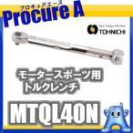 トーニチ MTQL型モータスポーツ用トルクレンチ MTQL40N [K]シグナル式/プリセット形トルクレンチ(株)東日製作所