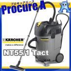 【送料無料】ケルヒャー 業務用乾湿両用クリーナー(乾湿両用 掃除機) NT55/1 Tact グレー 【代引決済不可】