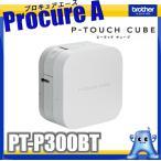 ラベルライター ラベルプリンター ブラザー工業 PT-P300BT P-TOUCH CUBE ピータッチキューブ