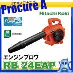 【在庫品】日立工機 エンジンブロワ (かるがるスタート無) RB24EAP / 9380-4457