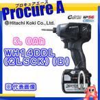 【あすつく】【送料無料】HITACHI/日立工機   WH14DDL(2LSCK)(B) [30088F][APA] ストロングブラック(黒) 充電インパクトドライバー 14.4V 3.0Ah