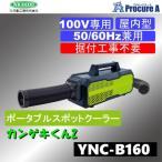 新発売 あすつく 日動工業 YNC-A160 100V専用ポ ータブルスポットクーラー 感激くん