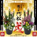 ショッピング正月 お正月 門松 寄せ植え 選べるタイプ  門松アレンジ 寄せ植え 送料無料 お正月ピックプレゼント 高さ約70cm 7号鉢植え
