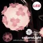 ペンダントライト - さくら色⇔電球色 LED・コード付 組立式 桜のカバーシェードランプ - コハルライト