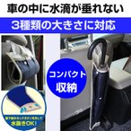 Yahoo!Products Store車載 傘ホルダー アンブレラケース 傘袋 傘収納 傘入れ 車用傘ホルダー ボーナスセール ゆうメール送料無料