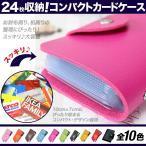 カードケース レディース 大容量 おしゃれ ポイントカードケース メンズ 手帳型 大人 名刺入れ 24枚収納可能 合皮 レザー ゆうメール送料無料