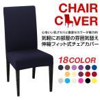 椅子カバー チェアカバー オシャレ 北欧 フルカバータイプ 取り外し可能 伸縮 フィット シンプル いす  PK2
