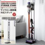 コードレスクリーナースタンド ダイソン スタンド サイクロン掃除機用 掃除機 スティッククリーナー 収納 タワー ラック YT