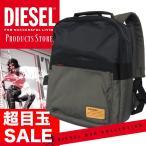 本物保証 ディーゼル バッグ DIESEL BAG リュック バックパック デイパック カーキ ブラック FASTEN' BACK [X02409 P0166 H4585] ブランド 正規品
