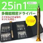 ドライバー 精密 ドライバーセット コンパクト ビット24種類 ソケット25in1多機能 ケース付き 工具 日本郵便送料無料Y150【予約 4月上旬入荷次第配送開始】