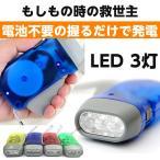 LED 懐中電灯 防災 震災 停電 電池不要 握って発電 フラッシュライト アウトドア ハンディライト 日本郵便送料無料T50