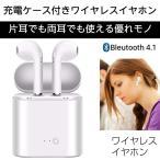 ワイヤレス イヤホン airpods型 Bluetooth 4.1 ステレオ ブルートゥース iphone6s iPhone7 8 x android ヘッドセット ヘッドホン ゆうメール送料無料K100