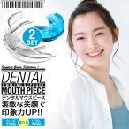 2個セット デンタルマウスピース マウスピース 噛み合わせ 歯ぎしり いびき 防止 グッズ 予防 歯列矯正 歯並び 矯正 ゆうメール送料無料