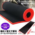 マウスパッド 光学式 大判 大型 800mm×300mm ゲーミング レーザー式 ゲーミングマウスパッド 防水 撥水 無地 キーボードマット Y500
