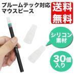 プルームテック マウスピース PloomTECH 25個入り 吸い口 汎用 電子タバコ 清潔 使い捨て ゆうメール送料無料
