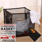 ランドリーバスケット 小サイズ 折り畳み 洗濯かご ランドリーボックス 大容量 折り畳み コンパクト 便利 メッシュ 物入れ ランドリーワゴン SG