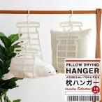 物干しハンガー 枕ハンガー まくら干し ぬいぐるみ ぬいぐるみ干し ぬいぐるみハンガー 洗濯ハンガー 洗濯グッズ 日本郵便送料無料 K250-156