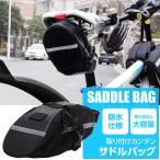 サドルバッグ 車体装着バッグ 大容量 ロードバイク マウンテンバイク クロスバイク 自転車 サイクリング K150-120