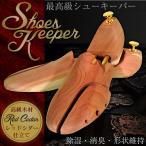 鞋子 - 【プレサマーSALE】 シューキーパー 木製 メンズ シューツリー レッドシダー シューキーパー 靴 消臭