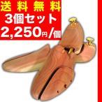 ショッピングツリー シューキーパー 木製 3個セット メンズ シューツリー レッドシダー シューキーパー 靴 消臭
