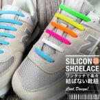 靴ひも 結ばない 靴紐 シューレース ほどけない 防水 伸縮 シリコン スニーカー 紐 ヒモ 脱ぎ履き ワンタッチ 楽々 おしゃれ ゆうメール送料無料