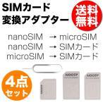 SIM 変換 アダプタ 4点セット SIM変換アダプタ ミニレター送料無料