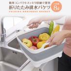 折りたたみスクエアバケツ 折り畳み洗い桶 折り畳みシンク シリコンバケツ つけ置きバスケット キャンプ キッチン 野菜 SG