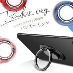 バンカーリング スマホリング ホールドリング 薄型 メタリック スマホケース スマホスタンド リング 日本郵便送料無料 ML