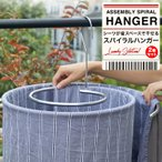 物干しハンガー シーツハンガー スパイラルハンガー 2個セット ハンガー バスタオル シーツ タオルケット 便利アイテム 洗濯 SG
