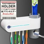 歯ブラシ立て 歯ブラシホルダー 歯ブラシスタンド 練り歯磨きディスペンサー 歯磨き粉ホルダー SG